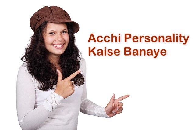 acchi personality kaise