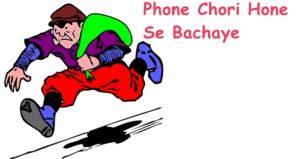 phone chori