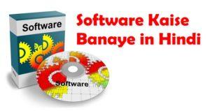 Software Kaise Banaye: Puri Jankari in Hindi