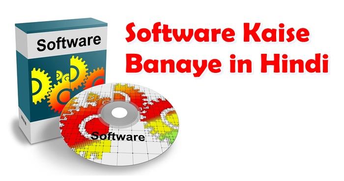 software kaise banate hai