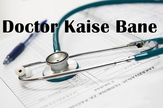 doctor kaise bane
