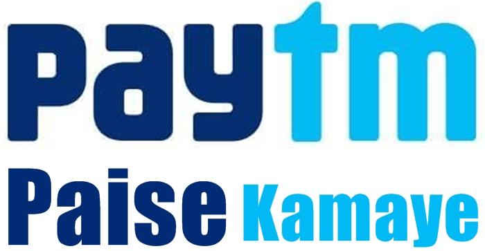 Paytm Se Paise Kaise Kamaye ? पूरी जानकारी