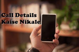 Call Details Kaise Nikale Kisi Bhi Mobile Number Ki