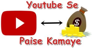 Youtube Se Paise Kaise Kamaye (Puri Jankari)