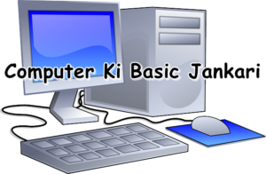Computer की Basic जानकारी (in Hindi)