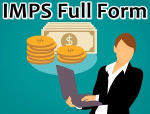 IMPS Full Form: आईऍमपीएस फुल फॉर्म क्या है ?