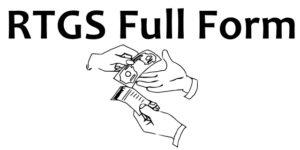 RTGS Full Form: आरटीजीएस फुल फॉर्म क्या है ?