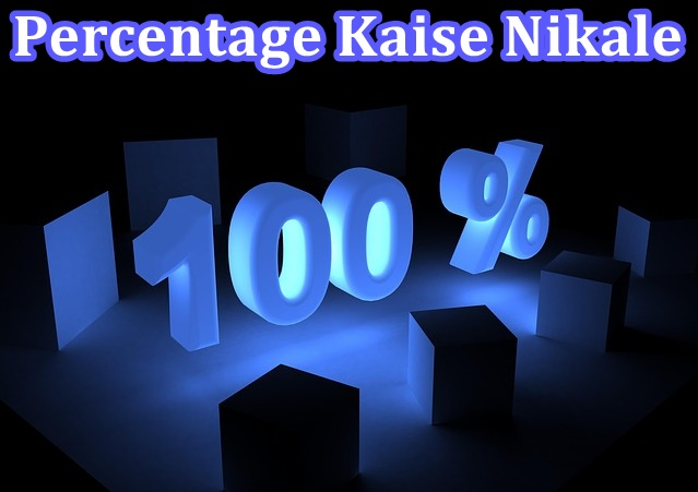 percentage kaise nikale